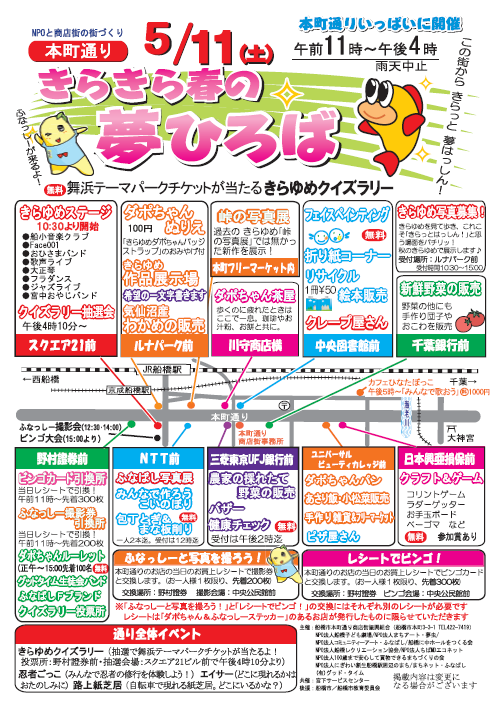 きらゆめ2013春.png