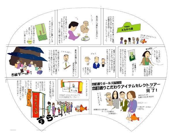 セレクトツアーうちわ裏-1.jpg