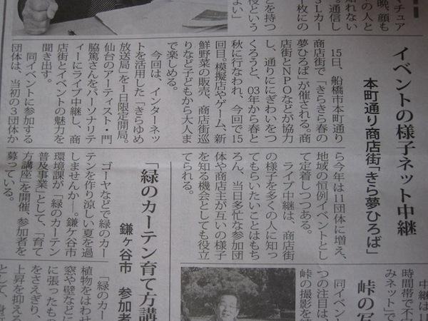 船橋よみうり新聞.jpg