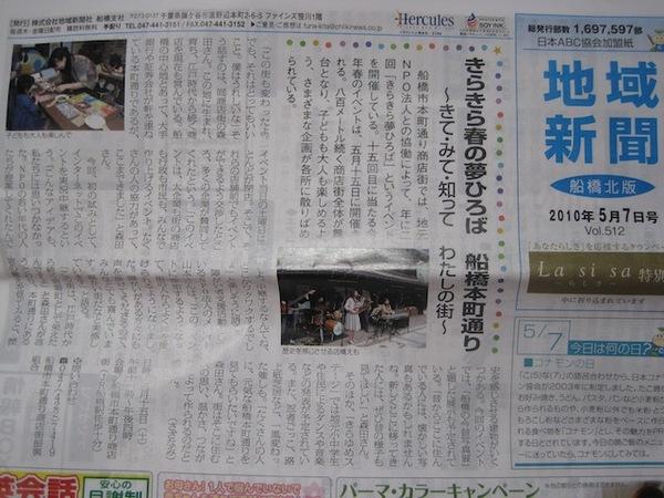 地域新聞.jpg